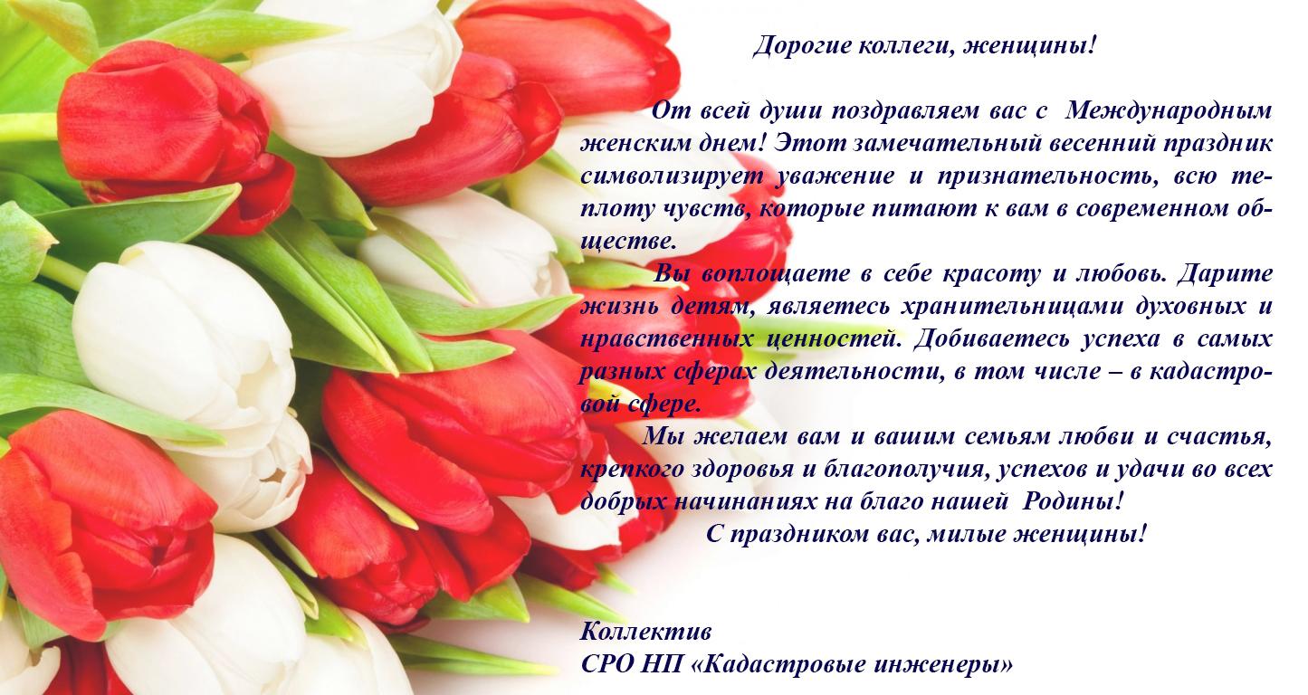 Дорогим женщинам поздравления с